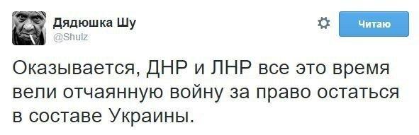 Оказывается, ДНР и ЛНР все это время вели отчаянную войну за право остаться в составе Украины