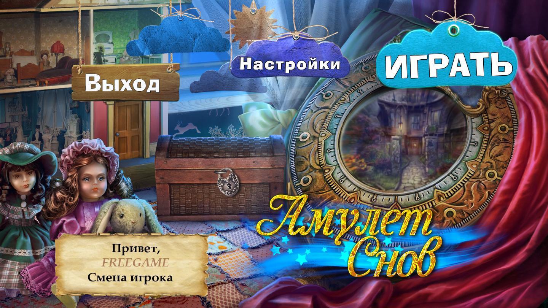 Амулет снов | Amulet of Dreams (Rus)