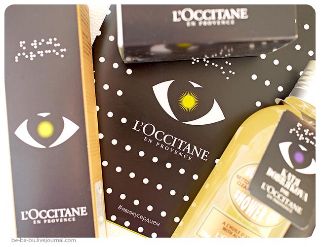 loccitane-я-вижу-сердцем3.jpg