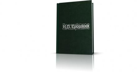 Книга «Российское самодержавие», Никита Ерошкин. Книга состоит из трех работ автора, которые достойно представляют научное направлени