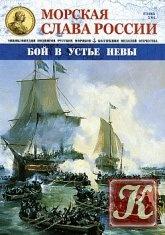 Книга Книга Морская слава России № 5 2014