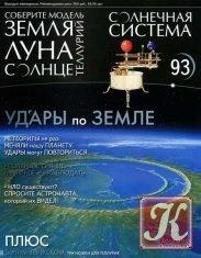 Журнал Книга Солнечная система №93 2014