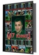 Книга Собрание сочинений A.Байкаловa  (47 книг)