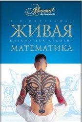 Книга Живая математика. Математические рассказы и головоломки