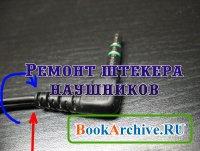Книга Ремонт штекера наушников