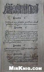 Книга Статут Великого княжества Литовского
