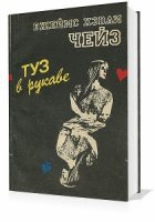 Книга Чейз Джеймс Хедли. Туз в рукаве (Аудиокнига)  327Мб