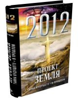 Книга 2012 Проект Земля. Тайна будущего - в прошлом. (Аудиокнига)  656Мб