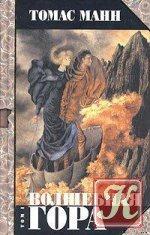 Книга Книга Волшебная гора