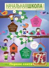 Журнал Книга Начальная школа 2014 №4