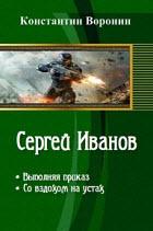Книга Сергей Иванов. Дилогия