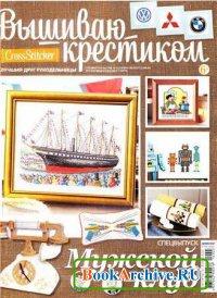 Книга Вышиваю крестиком №2 2014
