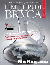Журнал Империя вкуса № 8 2010