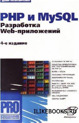 Книга Колисниченко Д.Н. - PHP и MySQL. Разработка Web-приложений (+ CD) 4-е издание