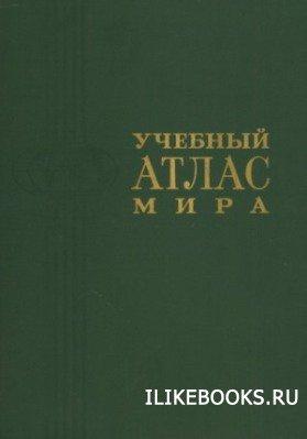 Книга Арепьева Н.И., Буракова М.А. - Учебный атлас мира (1974)