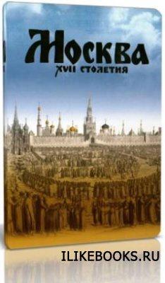 Книга Москва XVII столетия
