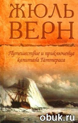 Жюль Верн - Путешествие И Приключения Капитана Гаттераса (Аудиокнига)