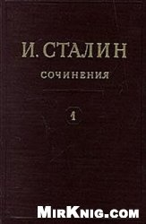 Сталин И.В. - Сочинения. Том 1-4