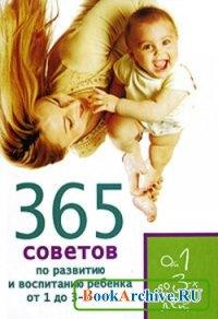 Книга 365 советов по развитию и воспитанию ребенка от 1 до 3 лет.