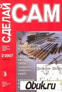 Журнал Сделай сам № 2 (апрель-июнь)  2007 г. (Знание)