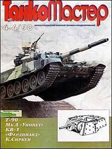 Журнал Журнал Танкомастер № 4-6/1998