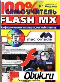 Книга 100% самоучитель macromedia Flash MX