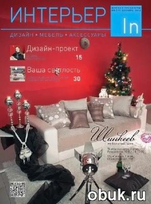 Журнал Интерьер №9 (декабрь 2012)