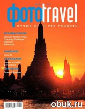 Журнал ФотоTravel №6 (июнь 2012)