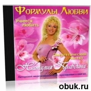 Аудиокнига Н. Правдина. Формулы любви (аудиокнига)