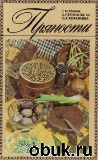 Книга Пряности