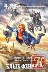 Книга Клык Фенрира