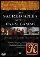 Книга По священным местам Далай-лам