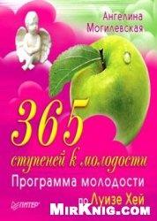 Книга 365 ступеней к молодости. Программа молодости по Луизе Хей