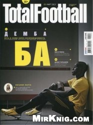 Журнал Total Football №3 2013