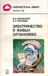 Книга Электричество в живых организмах