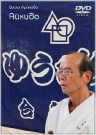 Книга Айкидо Йоскэ Аракава