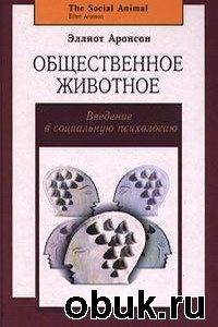 Книга Аронсон Эллиот - Общественное животное. Введение в социальную психологию