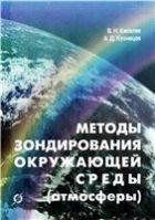 Книга Методы зондирования окружающей среды (атмосферы)