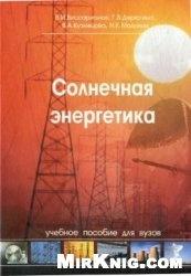 Книга Солнечная энергетика