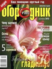 Журнал Книга Огородник №9 сентябрь 2013