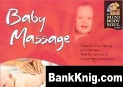 Аудиокнига Baby Massage. Музыка для детского массажа и релаксации mp3 142Мб