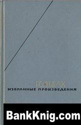 Гольбах Поль Анри. Избранные произведения в 2-х томах т. 1 djvu 9,01Мб