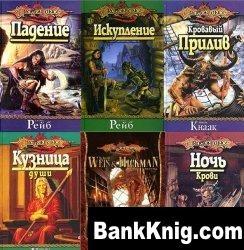 Книга Сборка всех книг серии Dragonlance doc