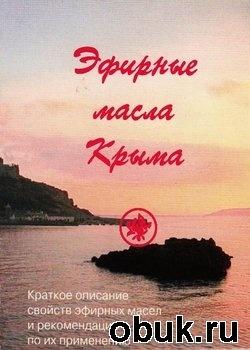 Книга Эфирные масла Крыма