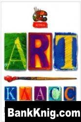 Книга ART-Класс. Школа живописи          djvu