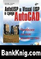 Книга AutoLISP и Visual LISP в среде AutoCAD djvu 18Мб