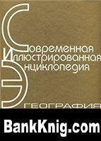 Современная иллюстрированная энциклопедия. География chm с илл. 13,65Мб