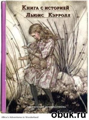 Журнал Алиса в стране чудес (PDF/2010)