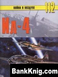 Книга Война в воздухе 112. Ил-4 pdf 43,3Мб