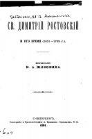 Книга Св. Димитрий Ростовский и его время (1651-1709) pdf 20,9Мб